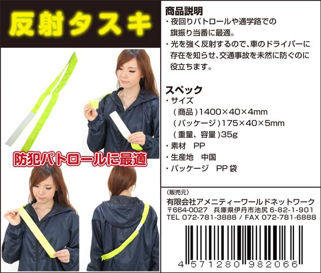 反射材【反射タスキ】 パッケージの画像