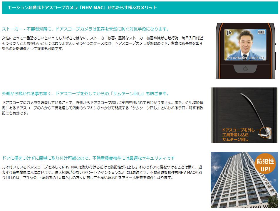 【モーションセンサー搭載】ドアスコープカメラNHV MAC ストーカー対策 サムターン回し防犯内容説明の画像