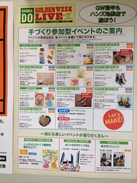 バッグハンガー 収納型 ラウンドタイプ・ハートタイプ 東急ハンズGWイベントカレンダーの画像
