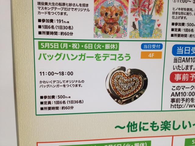 """バッグハンガー 収納型 ラウンドタイプ・ハートタイプ イベントカレンダー""""バッグハンガーを作ろう""""の画像"""