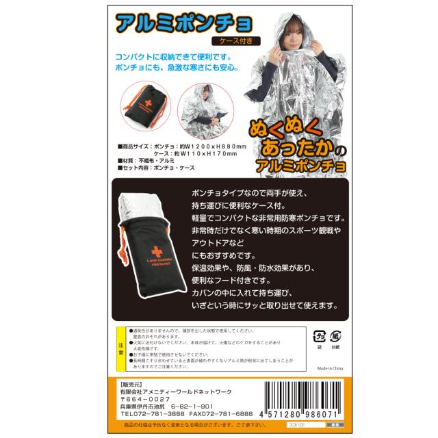 フード付アルミポンチョ(携帯ケース付) パッケージの画像
