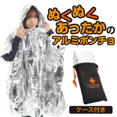 フード付アルミポンチョ(携帯ケース付) 商品着用の女性と携帯ケースの画像