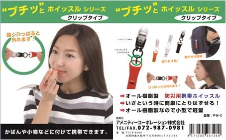 日本製プチッとホイッスルシリーズ クリップタイプ オール樹脂タイプ ひっぱると外れるのパッケージ画像