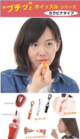 日本製プチッとホイッスルシリーズ カラビナタイプ オール樹脂タイプ パッケージとホイッスルの画像