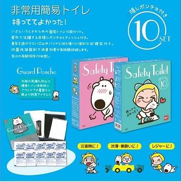 ポンチョ付 レモン&シュガー簡易トイレ10(10回セット) 携帯トイレ 使い方 内容の画像