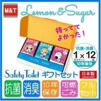 レモン&シュガーSafety Toilet ギフトセット レモン&シュガー携帯トイレ12回分ギフトセットの画像