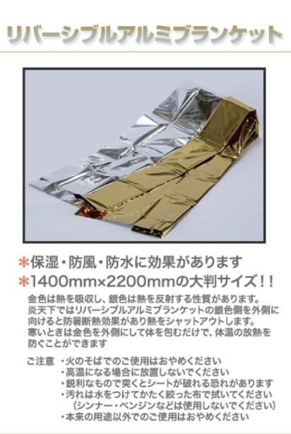 大判サイズ ココハロ!リバーシブルアルミブランケット リバーシブルブランケットのパッケージの画像