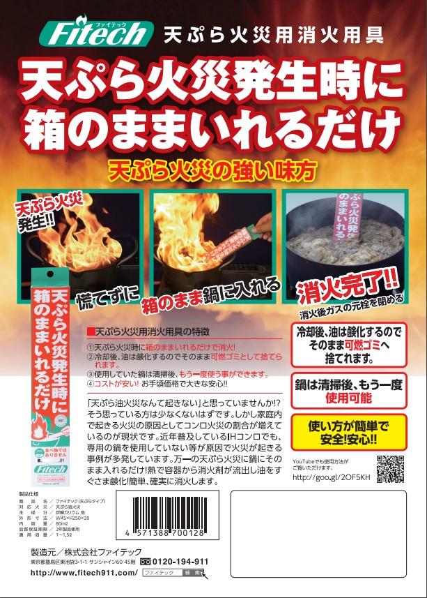 箱のままいれるだけの 天ぷら火災の強い味方のリーフレットの画像