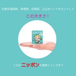 レモン&シュガー携帯トイレBOX5(5回分) 携帯トイレのサイズ 日本製の画像