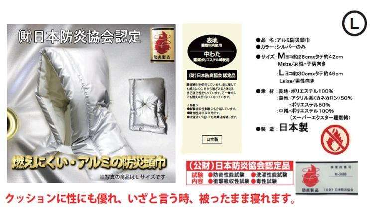 難燃わた使用 【アルミ防炎頭巾 Lサイズ】大人サイズ パッケージの画像
