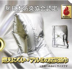 防災士が考えた避難セット 防災士監修 非常用持出セット(大) 燃えにくい アルミ 頭巾の画像